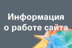Работа сайта и конкурс проектов!